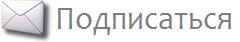 Подписаться на новости сайта Метание ножей?
