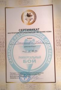 Сертификат инструктора по спортивному метанию ножа - Серебряков Павел
