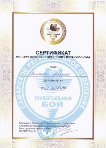 Сертификат инструктора по спортивному метанию ножа - Акименко Андрей