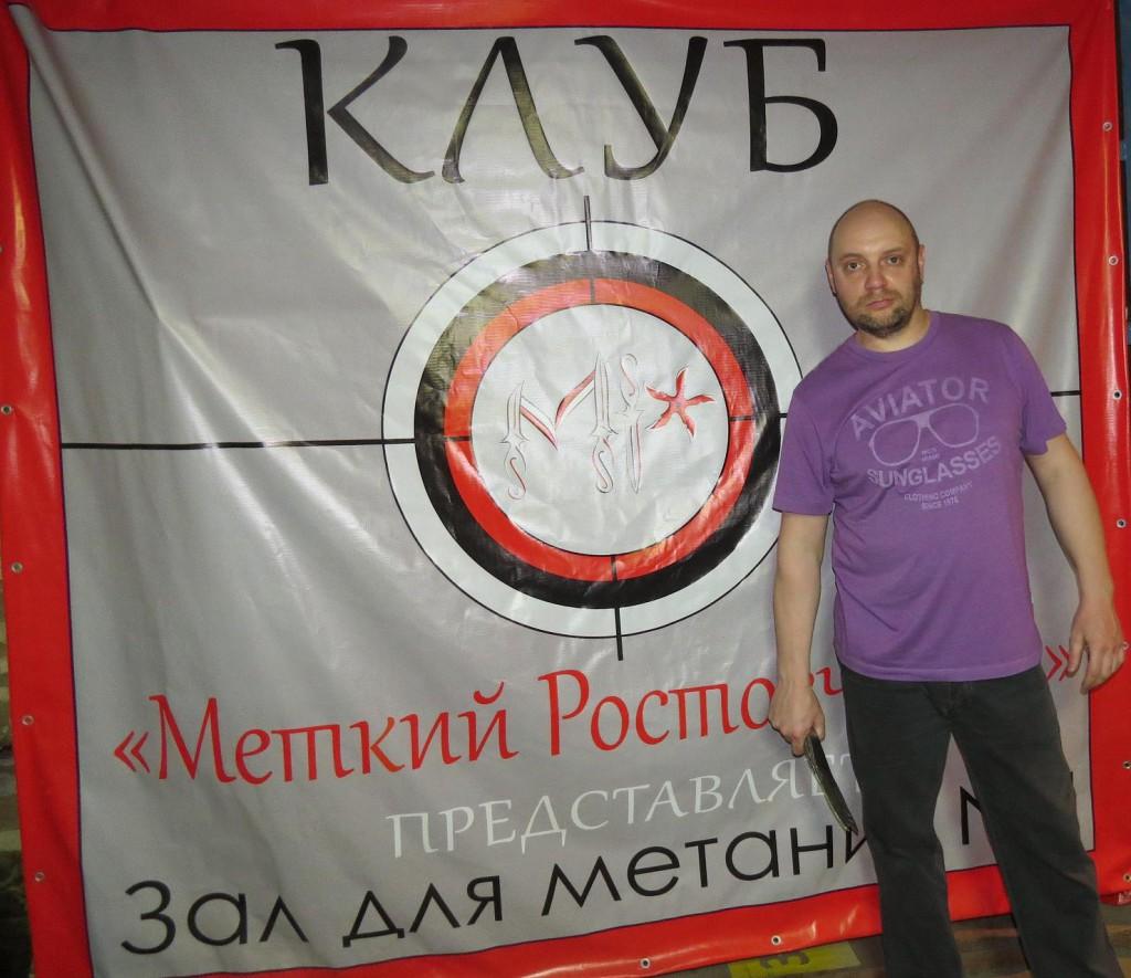 В гостях у клуба метания ножей Меткий Ростовчанин