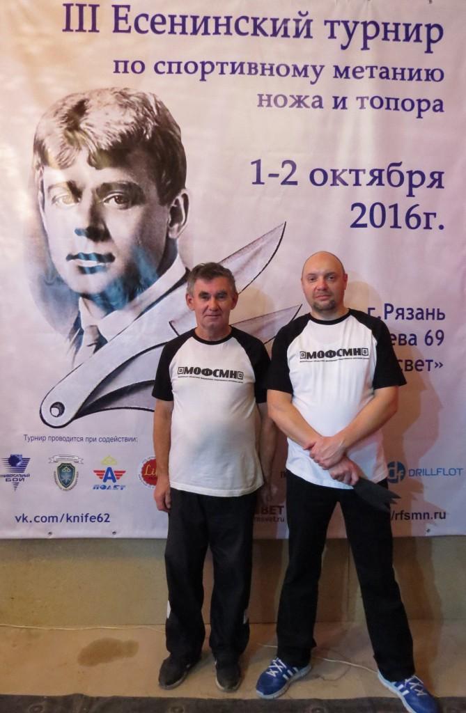 3-й Есенинский турнир по метанию ножа 2016 г.