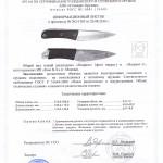 Сертификат на нож Патриот приложение