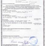 Сертификат на нож Патриот
