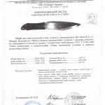Сертификат на нож Спец-3 TOR приложение