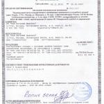 Сертификат на нож Спец-3 TOR