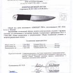 Сертификат на нож Unifight Pro приложение