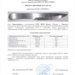 Сертификат на нож Характерник инфолисток