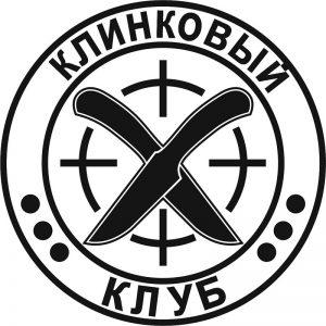 Клинковый клуб ТОР