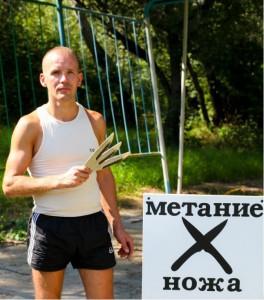 Метание ножа Невинномысск