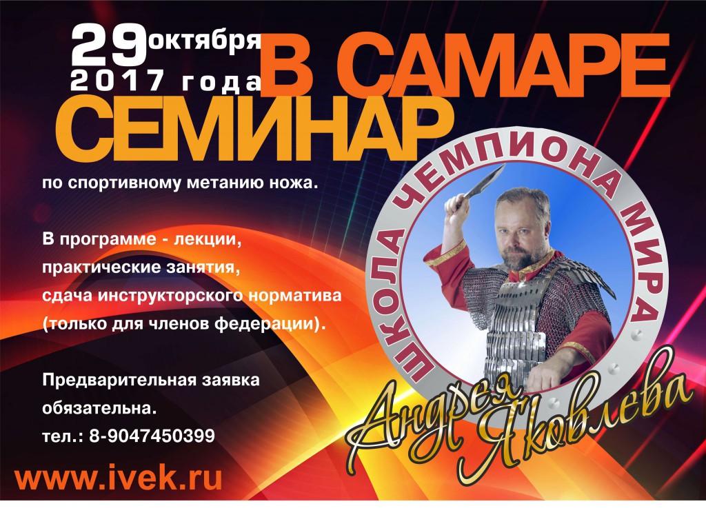 Семинар Андрея Яковлева в Самаре 26 октября