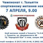 Чемпионат Тольятти