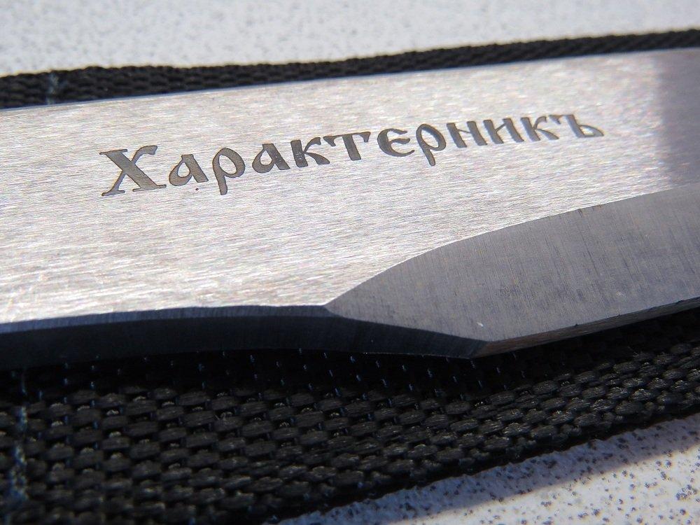 Метательный нож Характерник